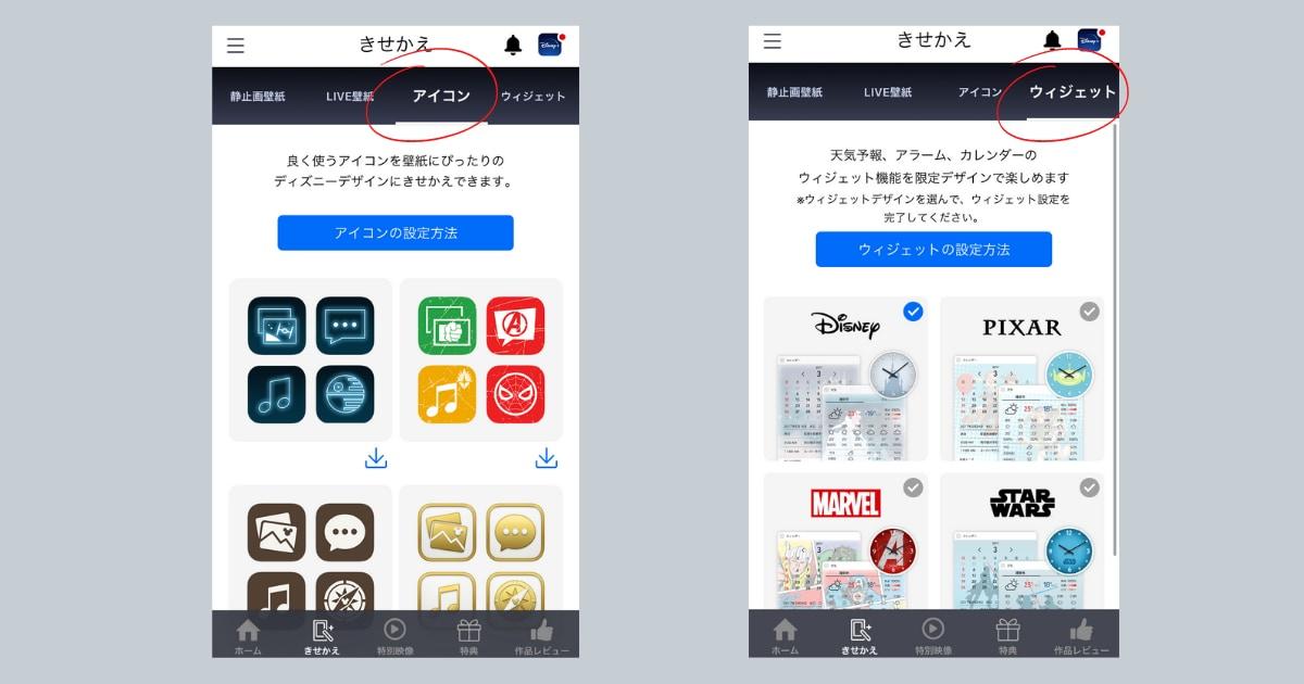 Disney DX(ディズニーDX)のアイコン、ウィジェットをダウンロード