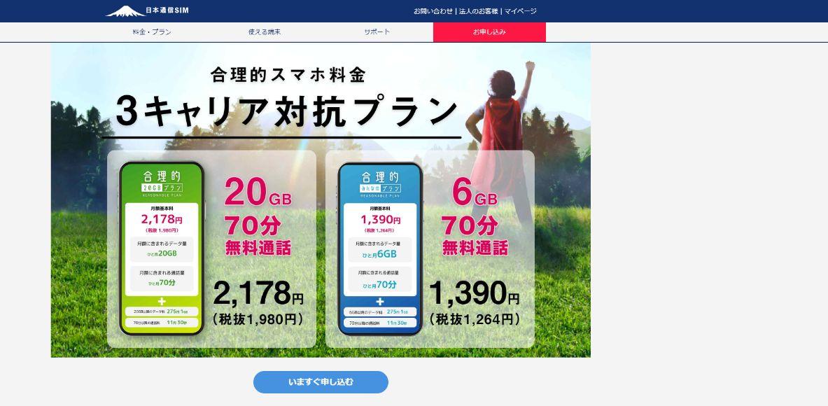 日本通信SIM