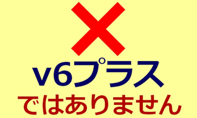 v6プラスNG画像
